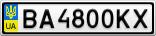 Номерной знак - BA4800KX