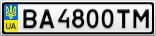Номерной знак - BA4800TM