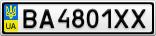 Номерной знак - BA4801XX