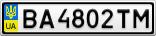 Номерной знак - BA4802TM