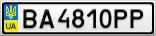 Номерной знак - BA4810PP
