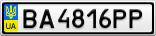 Номерной знак - BA4816PP