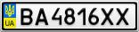 Номерной знак - BA4816XX