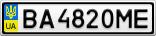 Номерной знак - BA4820ME