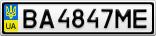 Номерной знак - BA4847ME
