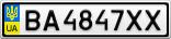 Номерной знак - BA4847XX