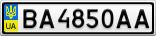 Номерной знак - BA4850AA