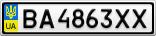 Номерной знак - BA4863XX