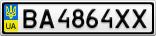 Номерной знак - BA4864XX