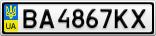 Номерной знак - BA4867KX