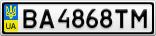 Номерной знак - BA4868TM