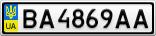 Номерной знак - BA4869AA