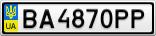 Номерной знак - BA4870PP
