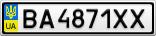 Номерной знак - BA4871XX