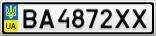 Номерной знак - BA4872XX