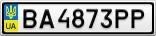 Номерной знак - BA4873PP