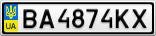 Номерной знак - BA4874KX