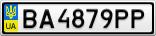 Номерной знак - BA4879PP