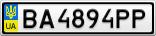 Номерной знак - BA4894PP