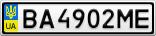 Номерной знак - BA4902ME