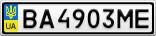 Номерной знак - BA4903ME