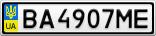 Номерной знак - BA4907ME