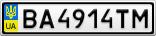 Номерной знак - BA4914TM