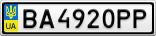 Номерной знак - BA4920PP