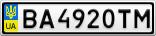 Номерной знак - BA4920TM