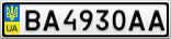 Номерной знак - BA4930AA