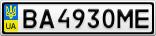 Номерной знак - BA4930ME