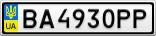 Номерной знак - BA4930PP