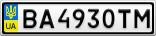 Номерной знак - BA4930TM