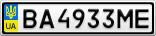 Номерной знак - BA4933ME