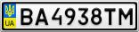 Номерной знак - BA4938TM