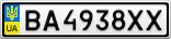Номерной знак - BA4938XX
