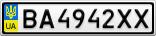 Номерной знак - BA4942XX