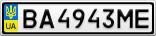 Номерной знак - BA4943ME