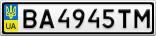 Номерной знак - BA4945TM