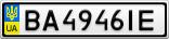 Номерной знак - BA4946IE