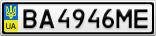 Номерной знак - BA4946ME