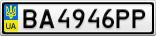 Номерной знак - BA4946PP