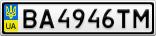 Номерной знак - BA4946TM