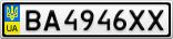 Номерной знак - BA4946XX