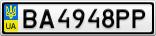 Номерной знак - BA4948PP