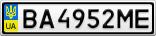 Номерной знак - BA4952ME