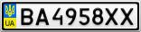 Номерной знак - BA4958XX