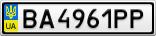 Номерной знак - BA4961PP