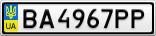 Номерной знак - BA4967PP
