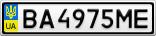 Номерной знак - BA4975ME